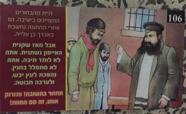 קלפים נגד אייפון (צילום: ישראל כהן, כיכר השבת)