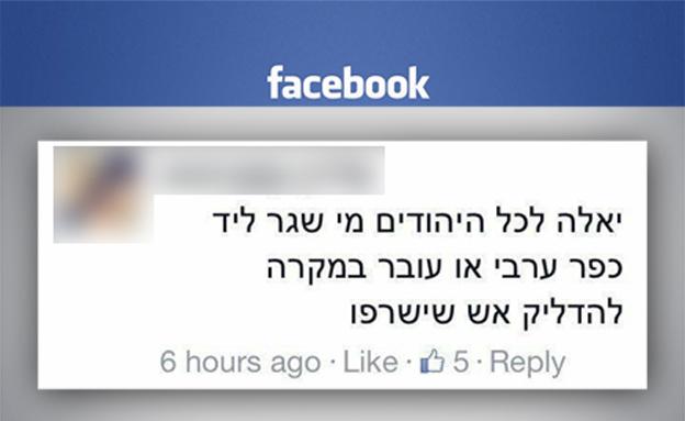 פוסט מסית בפייסבוק