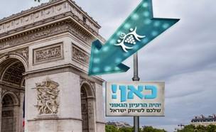 מתוך הקמפיין של משרד התיירות (צילום: משרד התיירות)