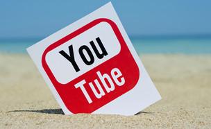 יוטיוב (צילום: ShutterStock)