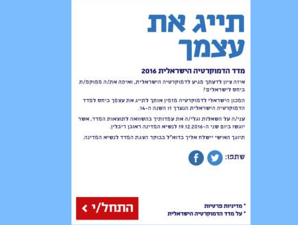 מדד הדמוקרטיה הישראלי (צילום: mako)