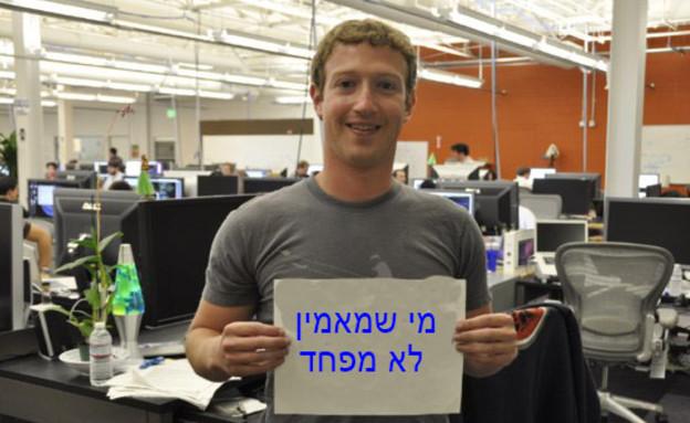 מארק צוקרברג מסורתי (צילום: מתוך הפייסבוק של צוקרברג)