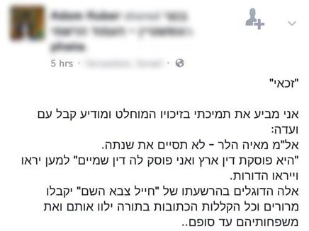 הפוסט שכתב תושב ירושלים שנעצר