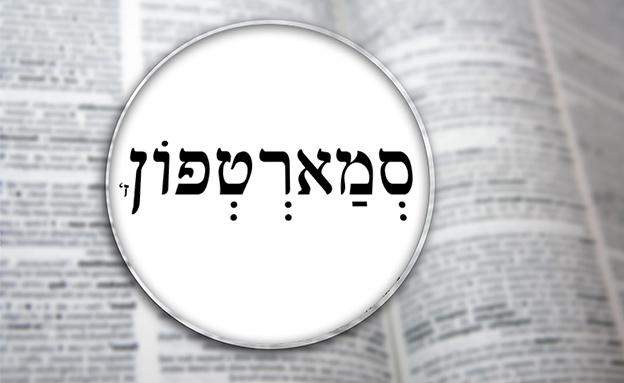 סמארטפון במילון (צילום: ShutterStock)