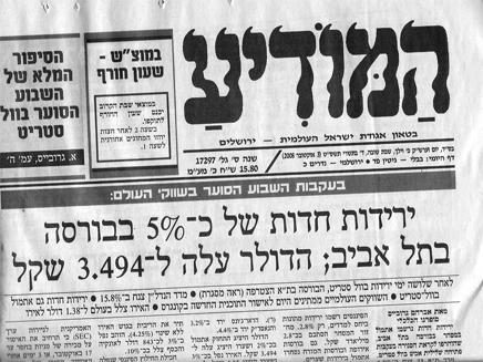 """כמו ישראל היום לנתניהו. """"המודיע"""" (צילום: מתוך המודיע)"""