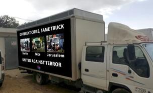 משאית דיפלומטית (צילום: באדיבות TIP)