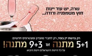 """המודעה הבוקר ב""""ישראל היום"""""""