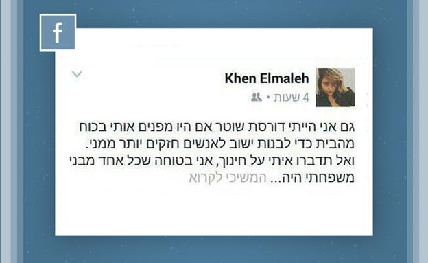 הפוסט שכתבה אלמליח