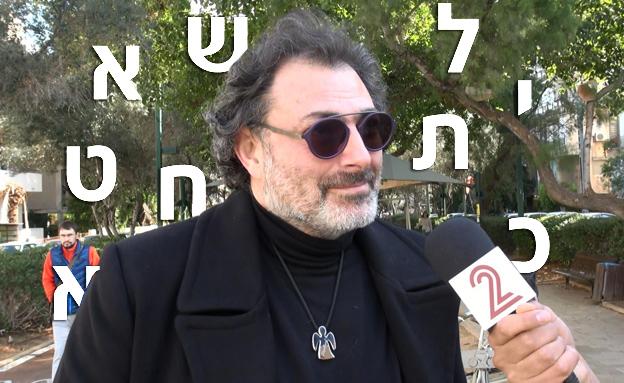 צפו: מבחן העברית הגדול (צילום: חדשות 2)
