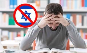 חרם על סטודנט (צילום: Martay, Shutterstock)
