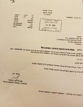 בקשת ההסגרה בעברית