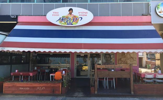 מסעדת רונג'אן