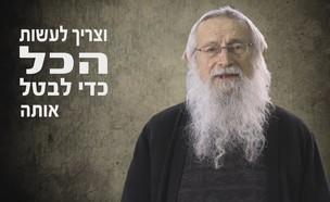 הרב זלמן מלמד  (יח``צ: יחסי ציבור/יוטיוב)