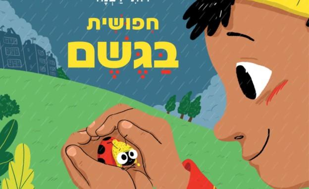 חיפושית בגשם (צילום:  יחסי ציבור )