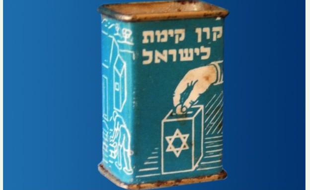 """קופסה כחולה קקל (צילום: ארכיון הצילומים של קק""""ל)"""