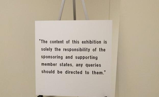 """""""התוכן על אחריות המציגים"""", בניין האו""""ם"""
