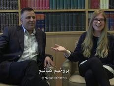משרד החוץ מלמד עברית (צילום: משרד החוץ בחריין)
