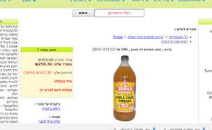 חומץ תפוחים של Bragg באתר Vitaminforless (צילום: צילום מסך)