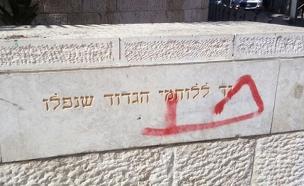 האנדרטה המוזנחת בירושלים