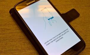 הגדרת טביעת אצבע בסמארטפון גלקסי S7 של סמסונג (צילום: יאיר מור, NEXTER)