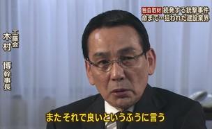 סאטורו נומורה (צילום: The Tokyo Reporter)
