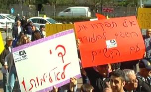 הפגנת גימלאים ליד בית האבות בחיפה (צילום: חדשות 2)