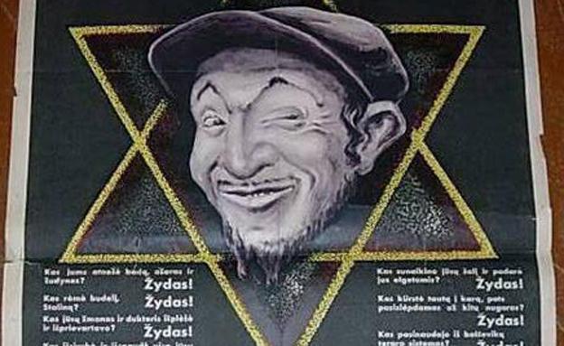 כרזה אנטישמית - היהודים  חוששים מהסלמה (צילום: מתוך הפייסבוק)