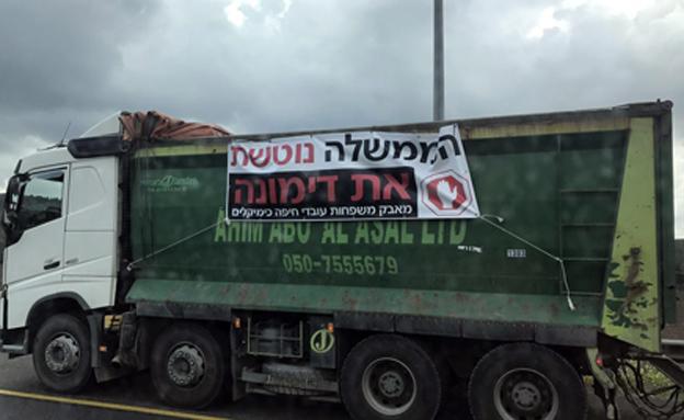 מחאת עובדי חיפה כימיקלים.