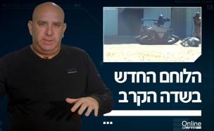 צפו: הרובוט שלוחם ומגן על החיילים