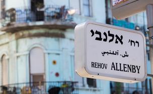 אלנבי תל אביב (צילום: Shutterstock)