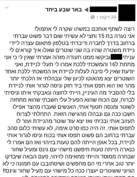 פוסט בפייסבוק של ילדה שנחטפה (צילום: צילום מסך מתוך פייסבוק)