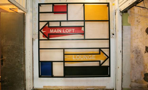 בית המידות, הלאונג' השילוט בכניסה ללופט בסגנון ובצבעי  מונדריאן (צילום: אייל גזיאל)