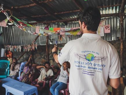 לוחמים ללא גבולות באתיופיה (צילום: ליאור ספרנדאו)