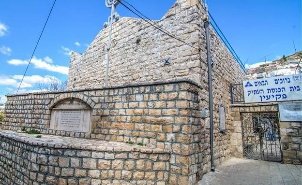 בית הכנסת בפקיעין (צילום: מרכז המבקרים בית זינאתי)