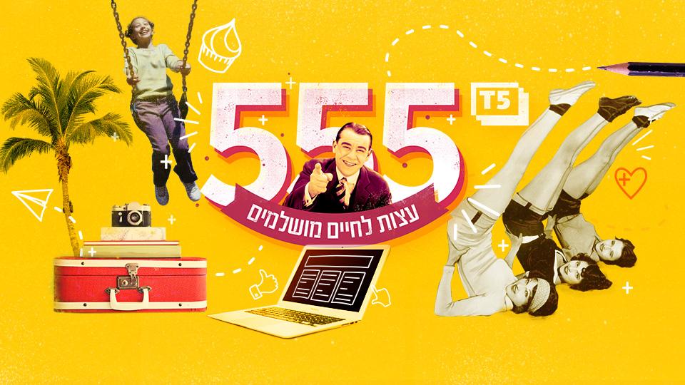 חיצונית 555 (צילום: סטודיו mako)