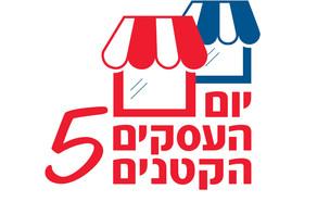 לוגו - יום העסקים הקטנים 5