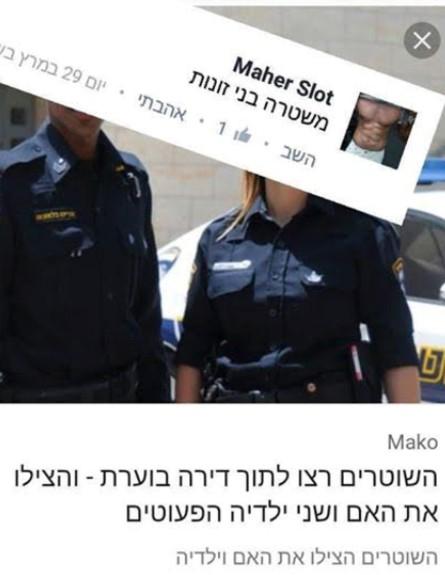 מחבקים את השוטרים (צילום: צילום מסך מתוך פייסבוק)