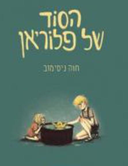 הסוד של פלוריאן ספרי ילדים יום השואה 2017 (צילום: צילום ביתי)
