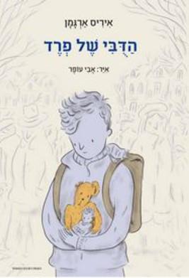 ספרי ילדים יום השואה 2017הדובי של פרד ספרי ילדים י (צילום: צילום ביתי)
