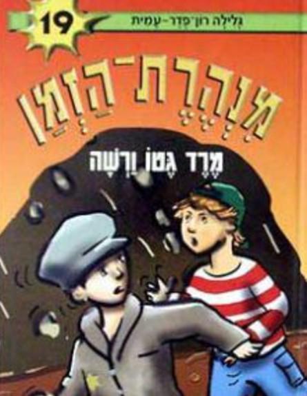 מנהרת הזמן ספרי ילדים יום השואה 2017 (צילום: צילום ביתי)