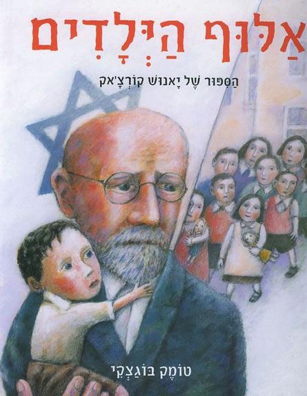 ספרי ילדים יום השואה 2017 (צילום: צילום ביתי)
