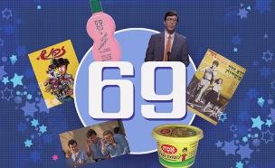 בטוב טעם: פרויקט 69 (צילום: סטודיו mako, צילום מסך)