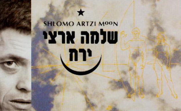 שלמה ארצי - ירח: עטיפת האלבום