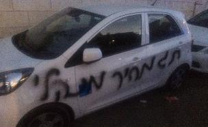 """""""תג מחיר"""", שועפאט (צילום: דוברות המשטרה)"""