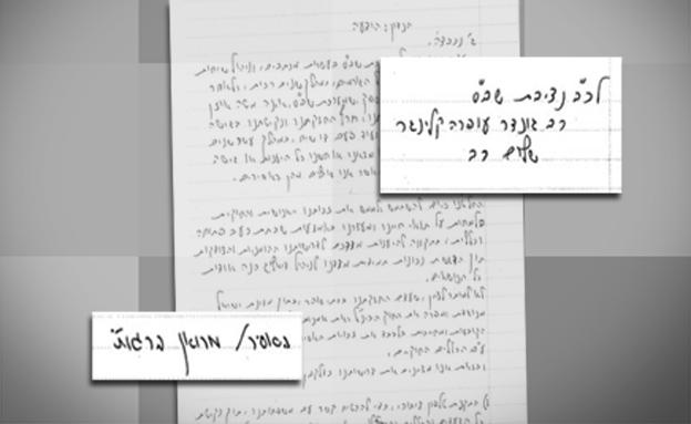 המכתב של ברגותי (צילום: חדשות 2)
