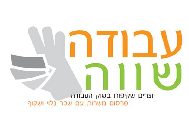 הלוגו של הקבוצה (צילום: עמוד הפייסבוק עבודה שווה)