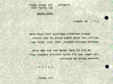 המברק ששלח לוי אשכול למשה דיין (צילום: ארכיון המדינה / ארכיון לוי אשכול)