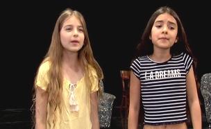 הילדות מההצגה על אדית פיאף (צילום: חדשות 2)