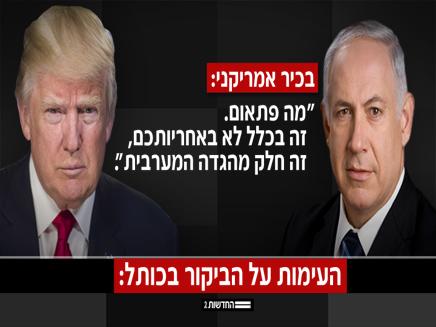 העימות המדיני החדש (צילום: חדשות 2)