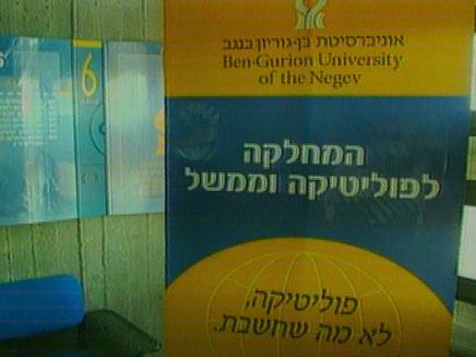 אוניברסיטת בן-גוריון על המוקד